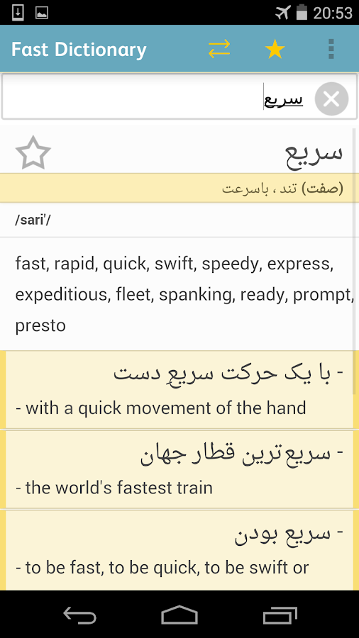 fast dictionary