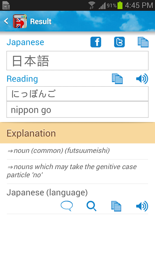 japanese dictionary app for pc