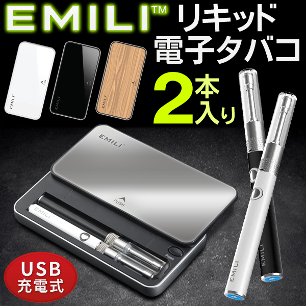 emili e cig user guide